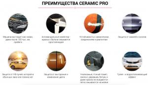 Нанокерамика для авто в Белгороде